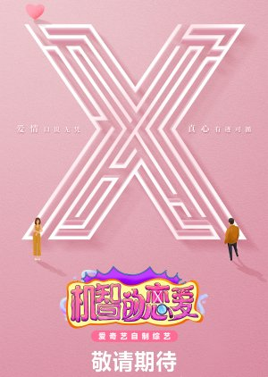 The Secret X (2021)