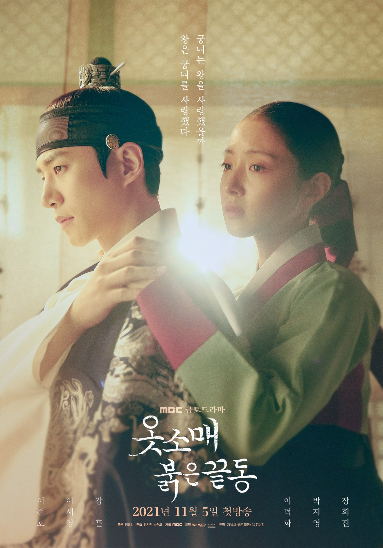 """2PM's Junho And Lee Se Young Star In Heartfelt """"The Red Sleeve Cuff"""" Main Poster"""